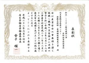 平成22年厚生労働省労働基準局長