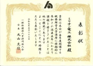 令和元年中津川法人会「税務大学講座5年間の課程修了」