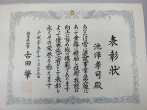 平成29年度優秀施工者国土交通大臣顕彰