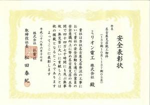 平成28年 ㈱弘電社 安全表彰状