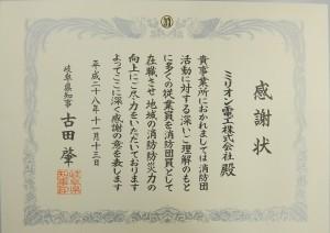 平成28年 岐阜県知事 感謝状(消防団活動)
